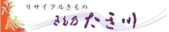 蒲田、川崎の着物リサイクルショップ きも乃たき川